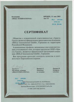 3 Великий Новгород