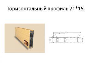 Профиль вертикальный ширина 71мм Великий Новгород