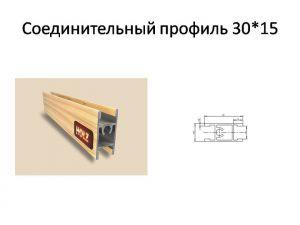 Профиль вертикальный ширина 30мм Великий Новгород