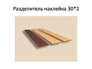 Разделитель наклейка, ширина 10, 15, 30, 50 мм Великий Новгород