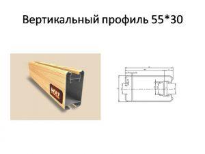 """Профиль """"HOLZ"""" вертикальный шириной 55 мм Великий Новгород"""
