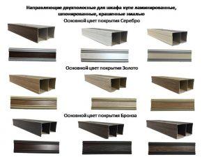 Направляющие двухполосные для шкафа купе ламинированные, шпонированные, крашенные эмалью Великий Новгород