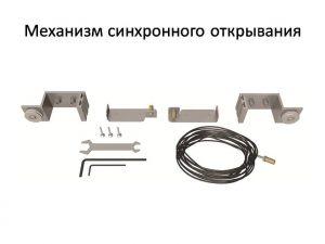 Механизм синхронного открывания для межкомнатной перегородки  Великий Новгород