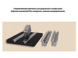 Направляющие для радиусного шкафа купе, врезные Великий Новгород