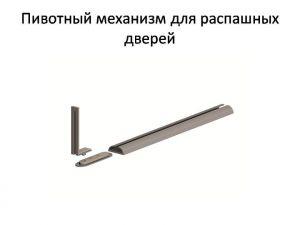 Пивотный механизм для распашной двери с направляющей для прямых дверей Великий Новгород